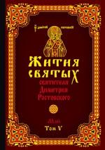 Жития святых святителя Димитрия Ростовского. Том V. Май