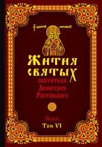 Жития святых святителя Димитрия Ростовского. Том VI. Июнь