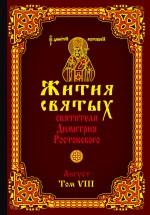 Жития святых святителя Димитрия Ростовского. Том VIII. Август