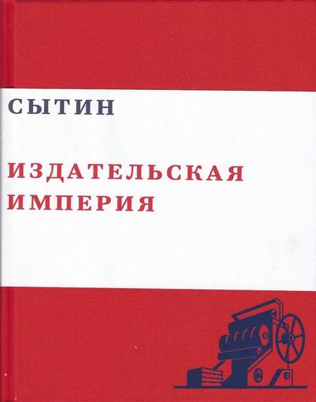 Сытин. Издательская империя