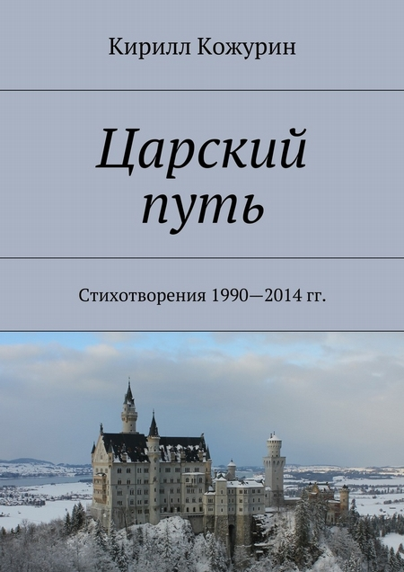 Царский путь. Стихотворения 1990—2014гг