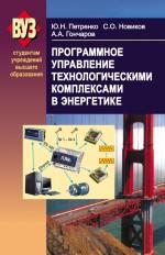Программное управление технологическими комплексами в энергетике