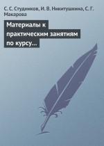 Материалы к практическим занятиям по курсу «Корпоративные финансы». Методическое пособие