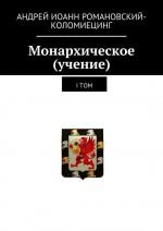 Монархическое (учение). I том