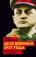 «Дело военных» 1937 года. За что расстреляли Тухачевского