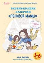 Развивающие занятия «ленивой мамы»