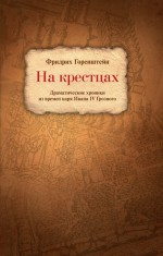 На крестцах. Драматические хроники из времен царя Ивана IV Грозного