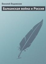 Балканская война и Россия