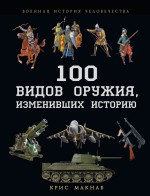 100 видов оружия, изменивших историю