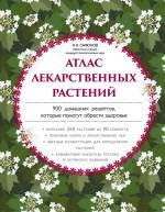 Атлас лекарственных растений. 900 домашних рецептов, которые помогут обрести здоровье