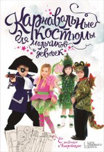 Карнавальные костюмы для мальчиков и девочек. С шаблонами и выкройками