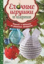 Ёлочные игрушки и шарики. Поделки к празднику из различных материалов