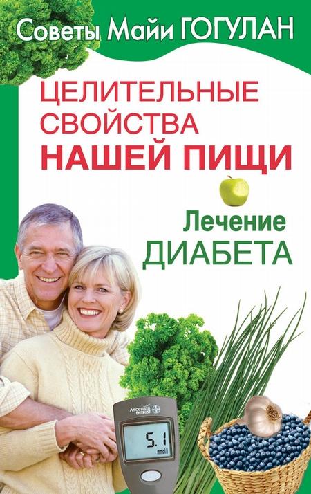 Целительные свойства нашей пищи. Лечение диабета