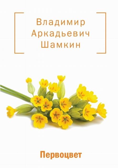 Первоцвет (сборник)