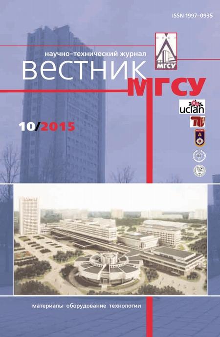 Вестник МГСУ №10 2015