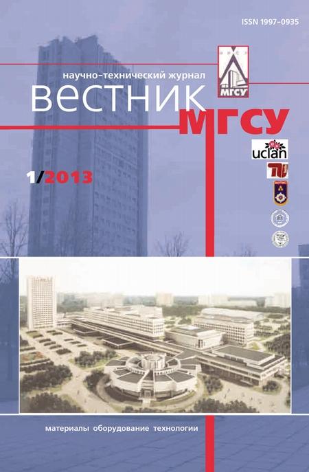 Вестник МГСУ №1 2013