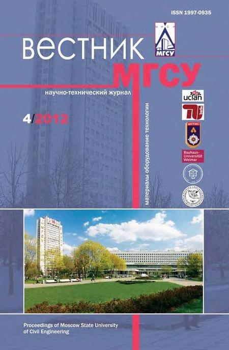 Вестник МГСУ №4 2012