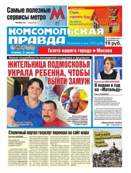 Комсомольская Правда. Москва 10-2017