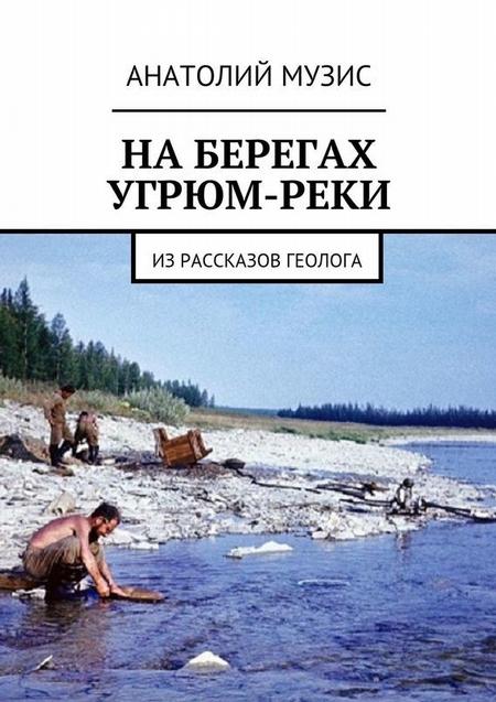 На берегах Угрюм-реки. Из рассказов геолога