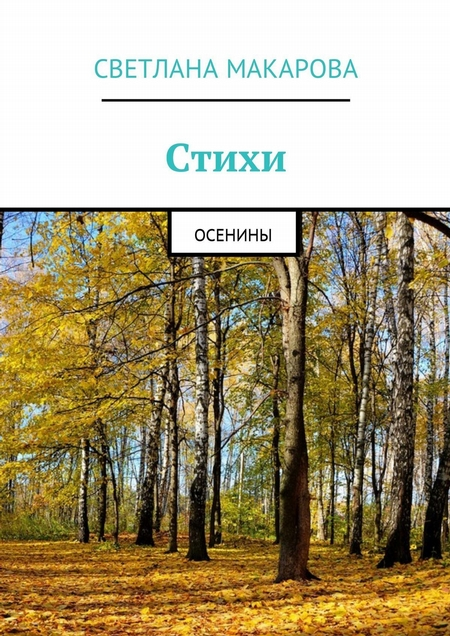 Стихи. Осенины