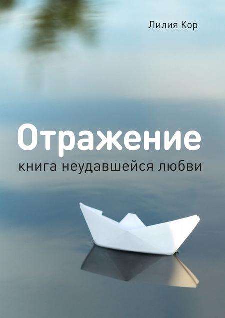 Отражение. Книга неудавшейся любви