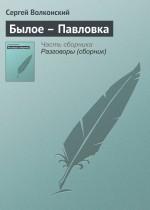 Былое – Павловка
