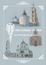 Культурно-историческое наследие – центр «Православная Таганка». Исторический путеводитель