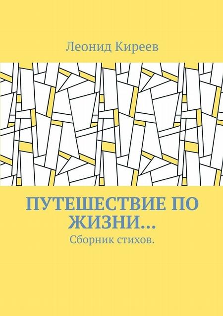 Путешествие по жизни… Сборник стихов