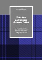 Полное собрание блогов 2016. Олегальности, легитимности имракобесии