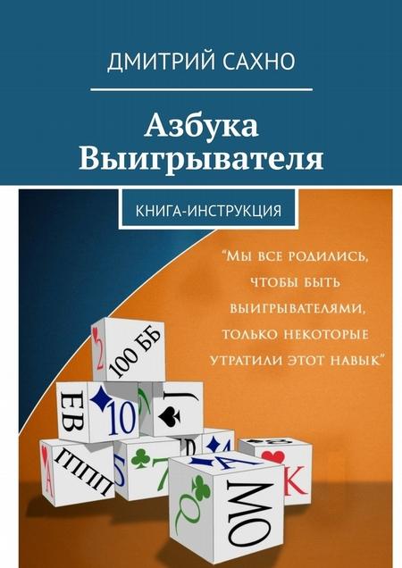 Азбука Выигрывателя. Книга-инструкция