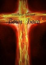 Воин Бога