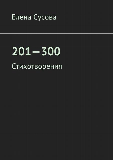 201—300. Стихотворения