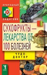 Сухофрукты – лекарства от 100 болезней. Чудо-доктор