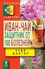 Иван-чай. Защитник от 100 болезней