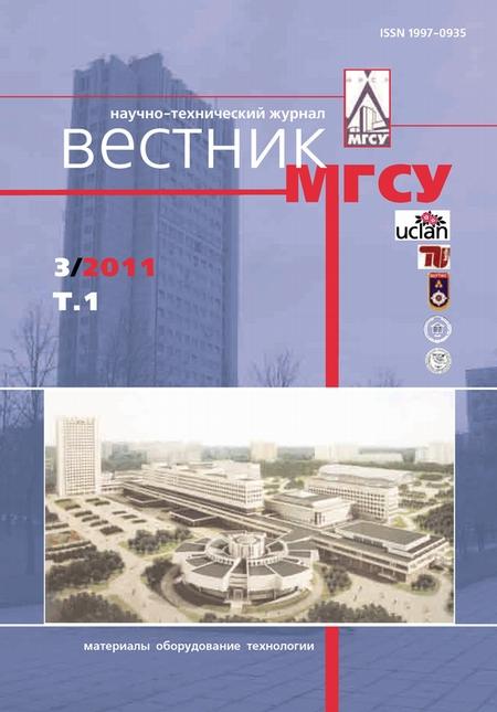 Вестник МГСУ №3 2011. Том 1