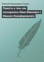 Повесть о том, как поссорились Иван Иванович с Иваном Никифоровичем