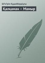 аламан – Мамыр