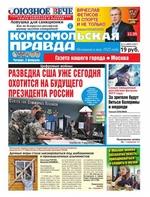 Комсомольская Правда. Москва 11ч-2017