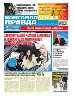 Комсомольская Правда. Москва 13с-2017
