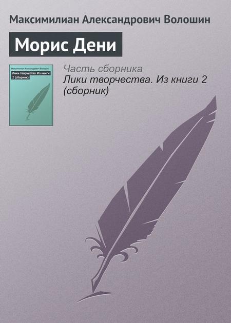Морис Дени