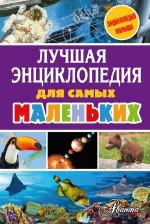 Лучшая энциклопедия для самых маленьких