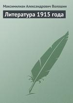 Литература 1915 года