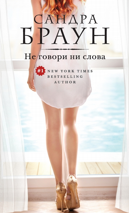 free download epub не говори ни слова сандра браун