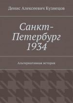 Санкт-Петербург1934. Альтернативная история