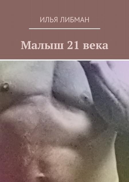Малыш 21века