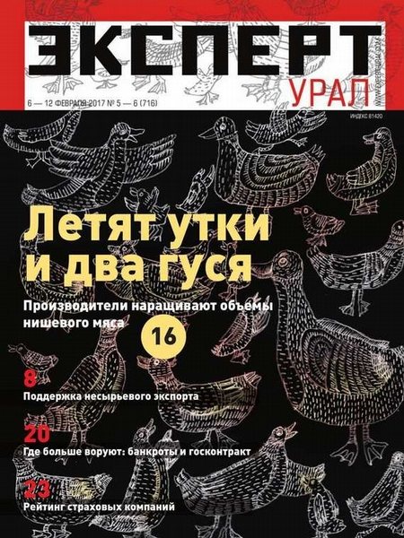 Эксперт Урал 05-06-2017
