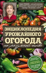 Энциклопедия урожайного огорода на разумной почве