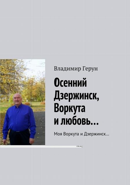 Осенний Дзержинск, Воркута илюбовь… Моя Воркута иДзержинск…