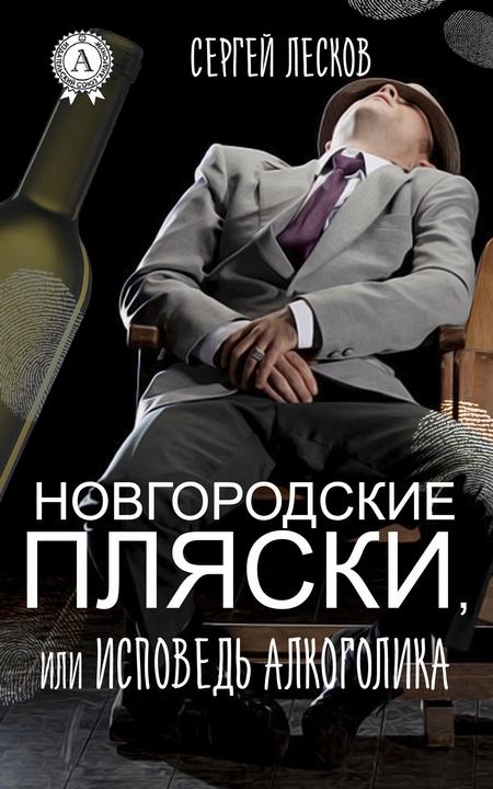 Новгородские пляски, или Исповедь алкоголика