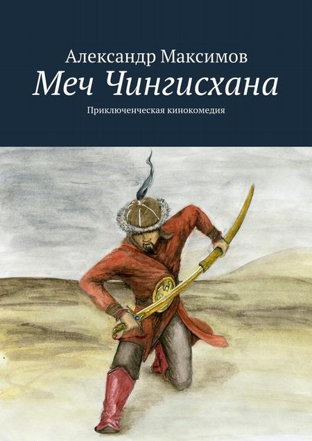 Меч Чингисхана. Приключенческая кинокомедия
